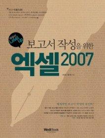 보고서 작성을 위한 엑셀 2007
