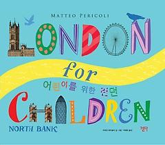 어린이를 위한 런던