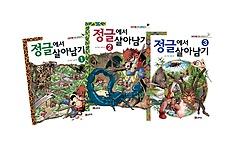 정글에서 살아남기 1~3권 세트