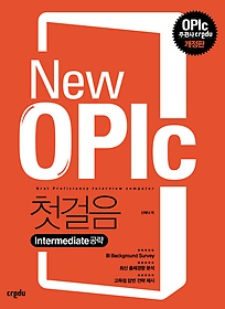 New OPIc 첫걸음