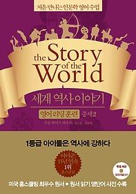 세계 역사 이야기 영어 리딩 훈련 중세 2