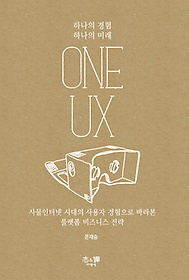 "<font title=""ONE UX: 사물인터넷 시대의 플랫폼 비즈니스 전략"">ONE UX: 사물인터넷 시대의 플랫폼 비즈니...</font>"