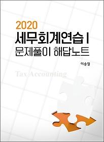 2020 세무회계연습 1 문제풀이 해답노트
