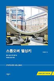 스톱오버 헬싱키 - 핀에어 공식 가이드북