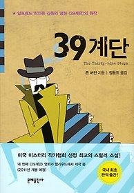 [90일 대여] 39계단