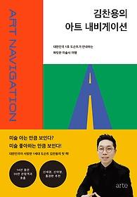 김찬용의 아트 내비게이션 책표지