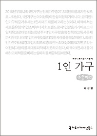 1인 가구 (큰글씨책)
