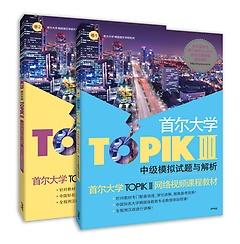 서울대학교 TOPIK 2 - 중국어판 (전2권)