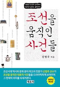 조선을 움직인 사건들
