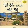 (중고) 일본 속의 백제 (최상-양장-20000-상생출판)