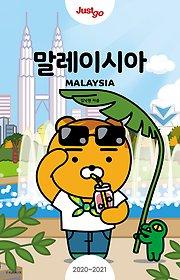 """<font title=""""저스트고 말레이시아 MALAYSIA (2020~2021)"""">저스트고 말레이시아 MALAYSIA (2020~202...</font>"""