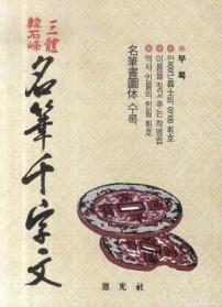 명필 천자문