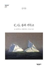 C.G. 융과 기독교 : 융 심리학으로 재해석하는 기독교 정신