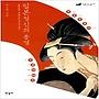 (중고) 일본 정신의 풍경 (최상-17000-한길사)
