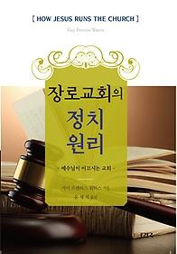 장로교회의 정치원리
