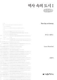 역사 속의 도시 1 (큰글씨책)