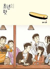 초년의 맛 :앵무 만화