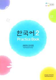 한국어 2 - PRACTICE BOOK (CD별매)