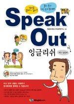 Speak Out 잉글리쉬 - 기초 감잡기