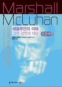매클루언의 이해 (큰글씨책)