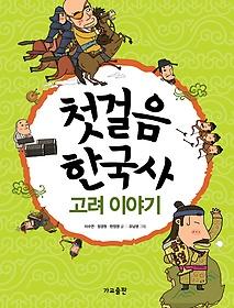 첫걸음 한국사 - 고려 이야기