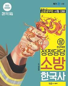 정정당당 소방 한국사 (상) - 전근대편