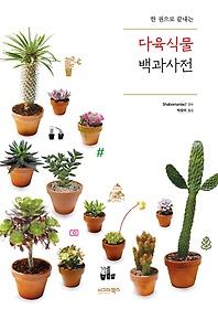 다육식물 백과사전