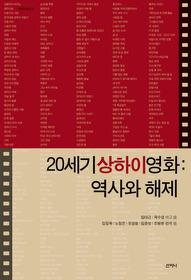 20세기 상하이영화