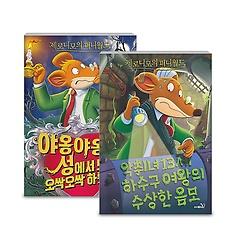 제로니모의 퍼니월드 1~2권 패키지(전2권)