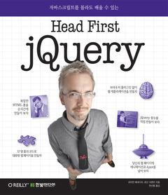 Head First jQuery 헤드 퍼스트 제이쿼리