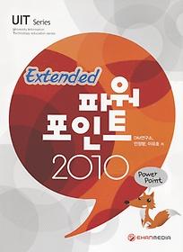 Extended 파워포인트 2010