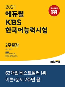 2021 에듀윌 KBS한국어능력시험 2주끝장