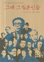 "<font title=""그때 그 일본인들 - 한국 현대사에 그들은 무엇이었나"">그때 그 일본인들 - 한국 현대사에 그들은 ...</font>"