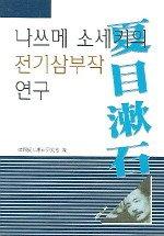 나쓰메 소세키의 전기삼부작 연구