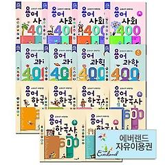 용어 과학 + 사회 + 한국사 14종 패키지 + 에버랜드 티켓
