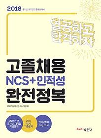 2018 고졸채용 NCS+인적성 완전정복