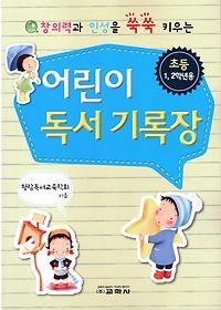 어린이 독서기록장 - 초등 1,2학년용