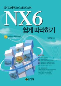 유니그래픽스 CAD/CAM NX6 쉽게 따라하기