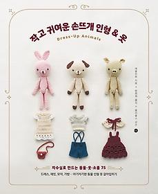 작고 귀여운 손뜨개 인형 & 옷