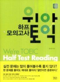 위아토익 하프 모의고사 Reading