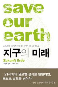 지구의 미래