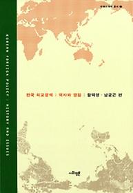 한국외교정책