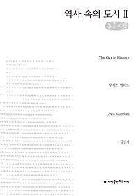 역사 속의 도시 2 (큰글씨책)