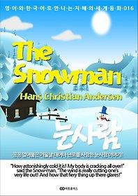 "<font title=""The Snowman (눈사람): 영어와 한국어로 만나는 지혜의 세계동화 016"">The Snowman (눈사람): 영어와 한국어로 ...</font>"