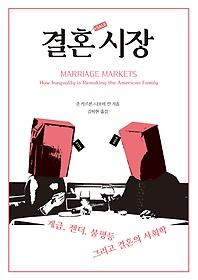 결혼 시장