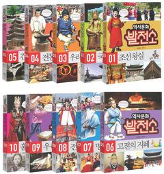 역사문화 발전소 1~10권 세트