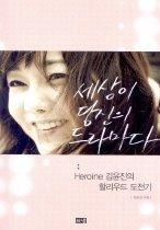 세상이 당신의 드라마다 : HEROIN 김윤진의 할리우드 도전기