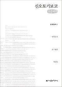 신오토기보코 (큰글씨책)