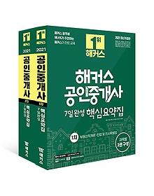 2021 해커스 공인중개사 7일완성 핵심요약집 1차, 2차 세트