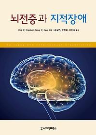 뇌전증과 지적장애